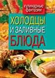 Aspic and aspic (Russian Edition)