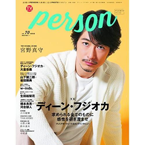 TVガイド PERSON vol.70 表紙画像