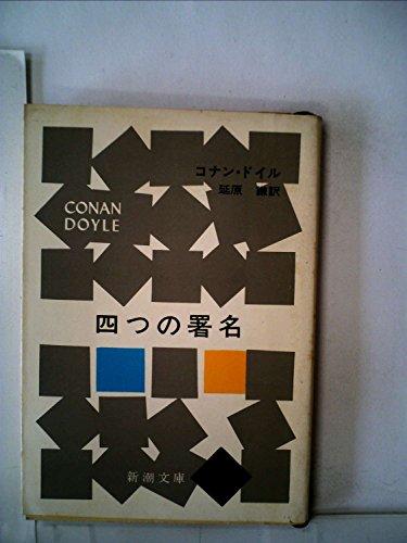 四つの署名 (1953年) (新潮文庫)