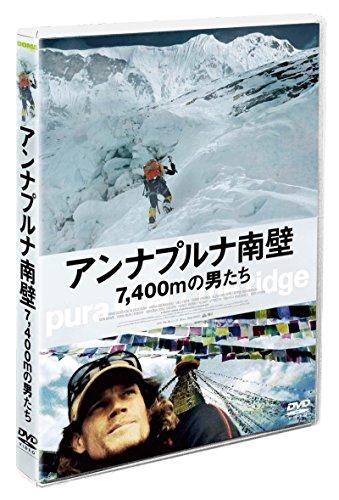 - アンナプルナ南壁 7,400mの男たち [DVD]