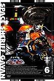 Space Sheriff Gavan - Vol.6 [Japan DVD] DSTD-7666