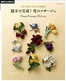 1年中楽しめるかぎ針編み 週末で完成! 花のコサージュ