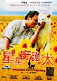 Hoshi Mamoru Inu - Walking with the dog (Japanese Movie w. English Sub, All region DVD Version)
