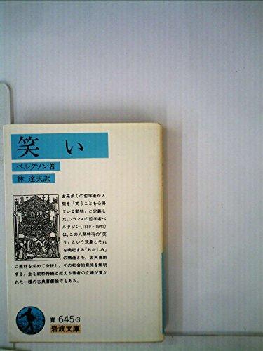 笑い (1976年) (岩波文庫)