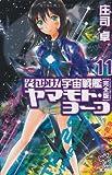 それゆけ! 宇宙戦艦ヤマモト・ヨーコ 【完全版】11 (朝日ノベルズ)