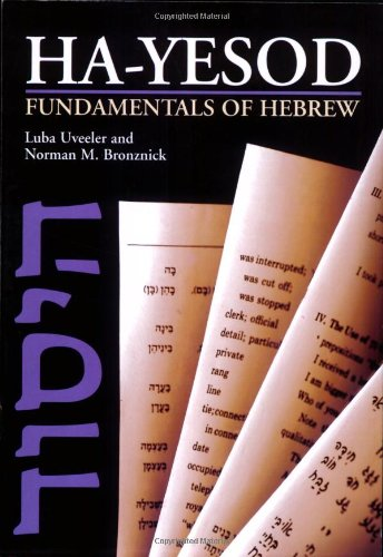 Ha-yesod: Fundamentals of Hebrew (English and Hebrew Edition)