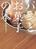 パンとお菓子の本