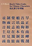 Kwei's Video Codes for Chinese Characters