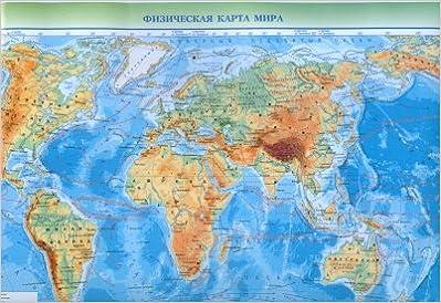 Fizicheskaya Karta Mira Politicheskaya Karta Mira 9785271427381