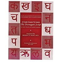 A Crash Course to Learn the Devanagari Script: Used for Hindi, Marathi, and Sanskrit Languages (Setubandh Language Series)