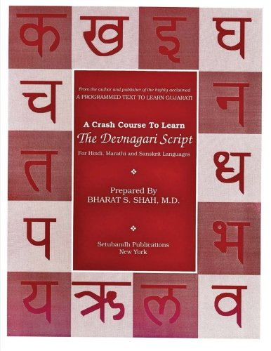 A Crash Course To Learn The Devanagari Script  Used For Hindi Marathi And Sanskrit Languages  Setubandh Language Series Band 3
