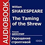 The Taming of the Shrew [Russian Edition] | William Shakespeare