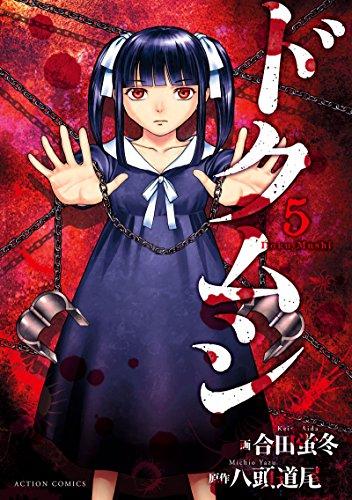 ドクムシ(5) (アクションコミックス)