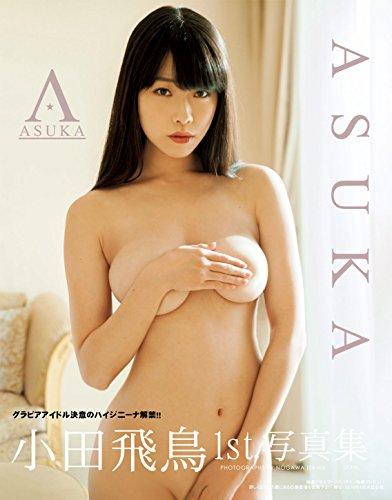 1st.写真集 ASUKA