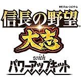 信長の野望・大志 with パワーアップキット プレミアムBOX -Switch