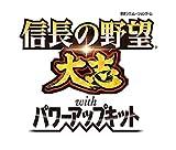 信長の野望・大志 with パワーアップキット プレミアムBOX