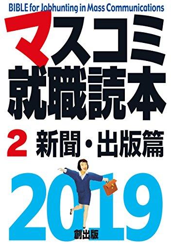マスコミ就職読本2019新聞・出版篇