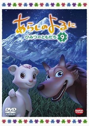 あらしのよるに ~ひみつのともだち~ DVD