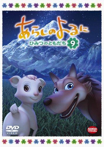 Arashi No Yoru Ni Himitsu No Tomodachi - Vol.9 [Japan DVD] BCBA-4386