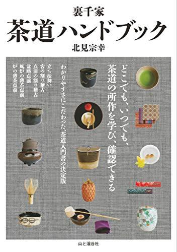 裏千家 茶道ハンドブック (Japanese Edition) by 北見 宗幸