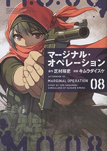 マージナル・オペレーション(8) (アフタヌーンKC)
