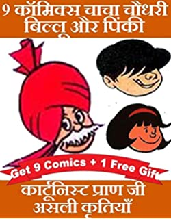 Buy Phantom Comics Set of 5 Digests In English Book Online at Low