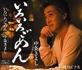 Iroiro Gomen/Omoide Piasu by Nakajo, Kiyoshi (2007-12-11)