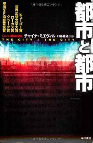 都市と都市 (ハヤカワ文庫SF) | ...