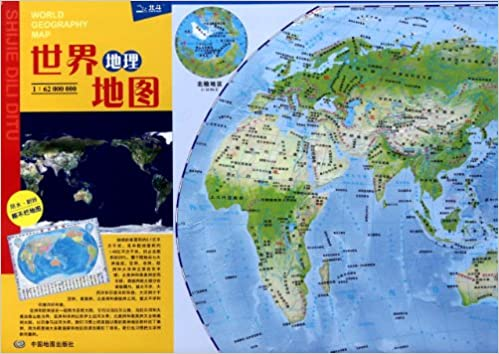 Amazon In Buy Geographical Map Of The World Book Online At Low