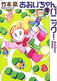 あおいちゃんパニック  1 (MFコミックス フラッパーシリーズ)