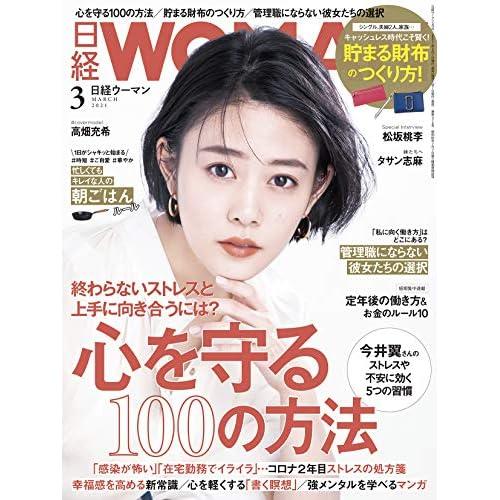 日経ウーマン 2021年 3月号 表紙画像