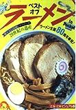 ベストオブラーメンin Pocket (文春文庫―ビジュアル版)