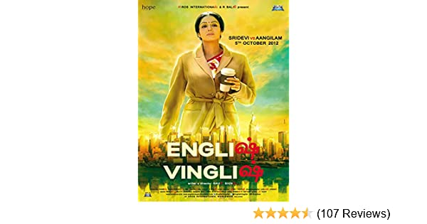 english vinglish full movie download filmywap