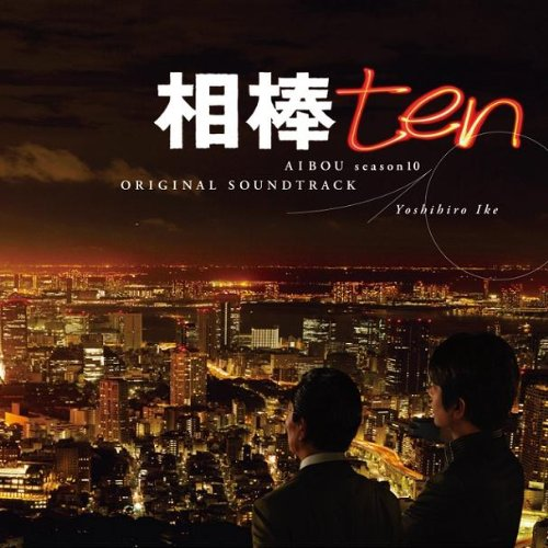 AIBO SEASON 10 (TV DRAMA)ORIGINAL SOUNDTRACK