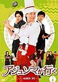[DVD]アジュンマが行く DVD-SET4