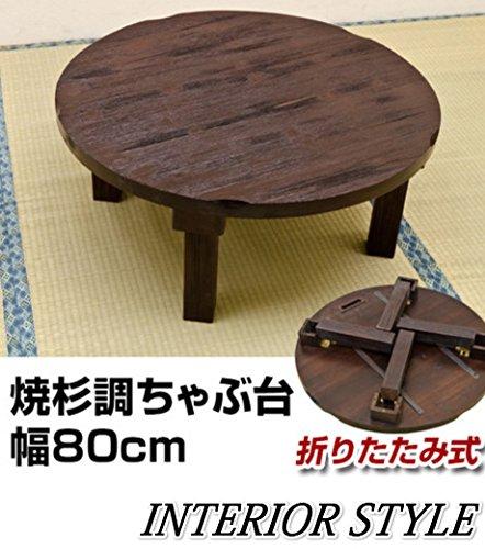 激安良品家具 テーブル センターテーブル 焼き杉調ちゃぶ台 80φ 大人を彩るブラウン B072WNWFVZ
