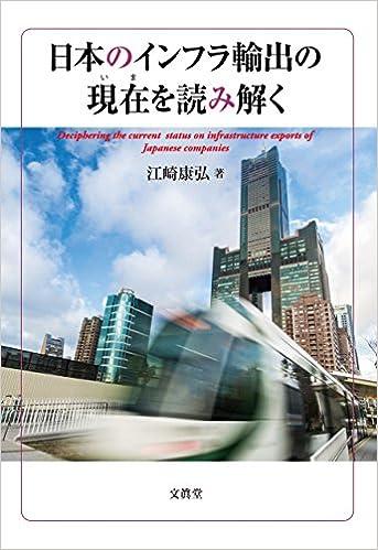 江崎 康弘 (長崎県立大学) 編著 『日本のインフラ輸出の現在(いま)を読み解く』