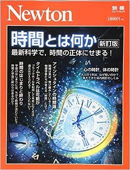 bb0c7078d1 Newton別冊『時間とは何か 新訂版』 (ニュートン別冊)    本   通販   Amazon