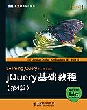 jQuery基础教程(第4版) (图灵程序设计丛书 91)