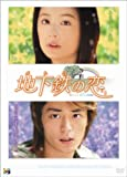 [DVD]地下鉄の恋 DVD-BOX