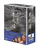 [DVD]-大明帝国- 朱元璋 DVD-BOX II