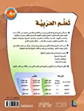 ICO Learn Arabic Teacher book: Level 9, Part 1 [Paperback]