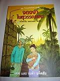 Thai Language version Imprisoned in the Golden City Adoniram Judson missionary story in Thai 148 pages Autor Dave & Neta Jackson