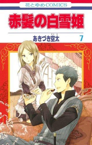 Akagami No Shirayukihime (Red-haired Princess Snow White) Vol.7 [Japanese Edition] by Sorata Akizuki (2012-08-02)