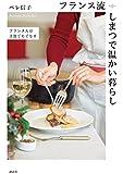 フランス流しまつで温かい暮らし フランス人は3皿でもてなす (講談社の実用BOOK)