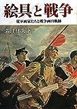 絵具と戦争―従軍画家たちと戦争画の軌跡