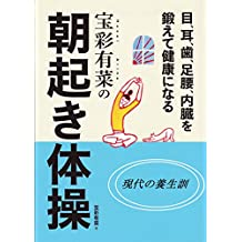 housaiarinano asaokitaisou: me mimi ha asikosi nizouwo kitaete kennkouninaru genndaino youjyoukun (Japanese Edition)