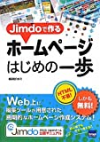 Jimdoで作るホームページはじめの一歩