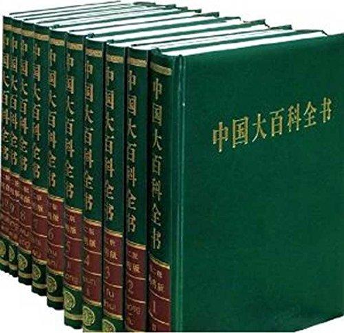 中国大百科全书 (第2版) (简明版) (套装共10册) (简体中文) ebook
