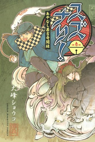 Ayanashi Suzunari! ~ ~ ?? Kibun record (Shonen Magazine Comics) (2010) ISBN: 4063842924 [Japanese Import]